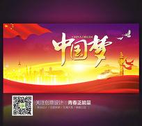 创意中国梦背景设计