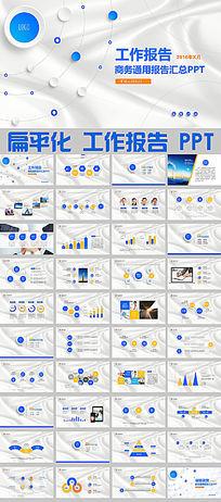 大气商务商业工作报告ppt模板