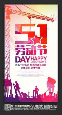 大气时尚五一劳动节节日海报设计