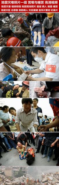 地震灾难照片一组苦难与痛苦高清视频抗震救灾志愿者