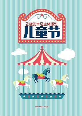 儿童节飞旋的木马派对海报