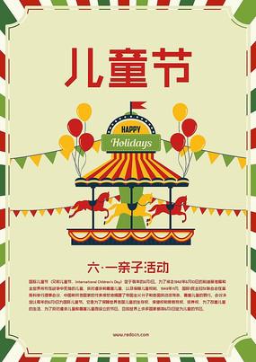 儿童节亲子活动海报