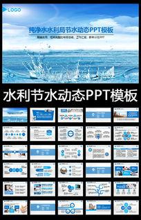 干净水利水能资源节水会议报告PPT