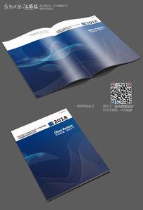 高端大气蓝色科技画册封面设计