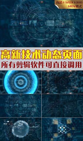 高科技信息技术界面动态视频素材
