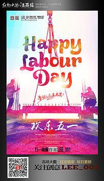 国外创意劳动节宣传海报模板