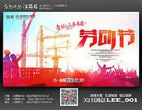 国外水彩劳动节宣传海报模板