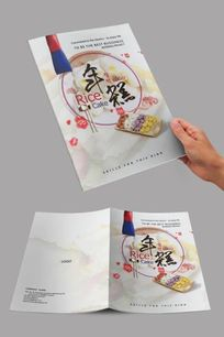 韩国特色食品年糕宣传册封面