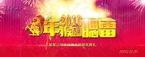 猴年春节海报展板设计