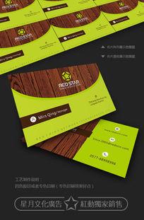 环保主题木材设计
