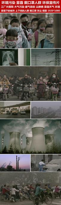 环境污染雾霾戴口罩人群环保宣传片工厂大烟筒大气污染