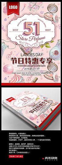 化妆品节日特惠海报