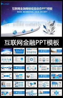 互联网金融互联网+网络信息PPT