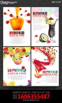 创意果汁海报设计