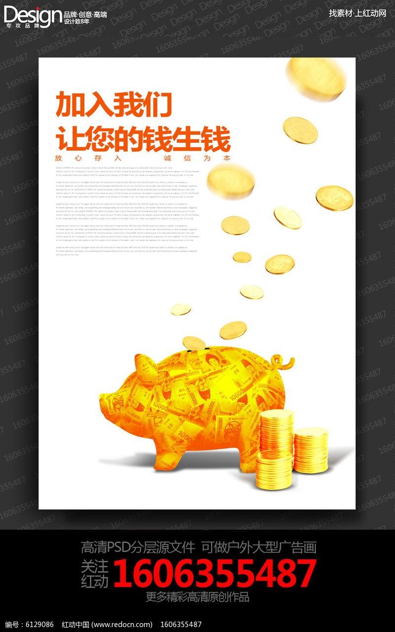 简约创意理财金融公司宣传海报设计图片