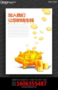 简约创意理财金融公司宣传海报设计