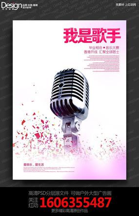 简约创意我是歌手音乐培训班招生宣传海报设计