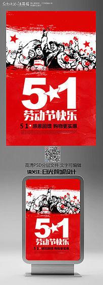 简约红色51劳动节海报设计