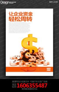 简约时尚金融贷款公司宣传海报设计