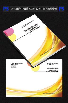 金黄色曲线封面设计