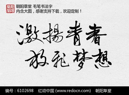 激扬青春放飞梦想手写毛笔字图片