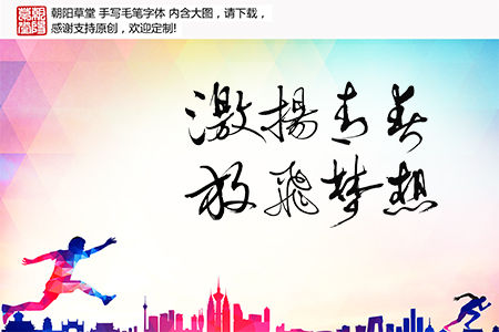 激扬青春放飞梦想手写字PSD素材下载 书法字体设计图片图片
