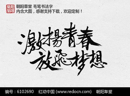 激扬青春放飞梦想主题艺术字素材下载 编号6102690 红动网图片