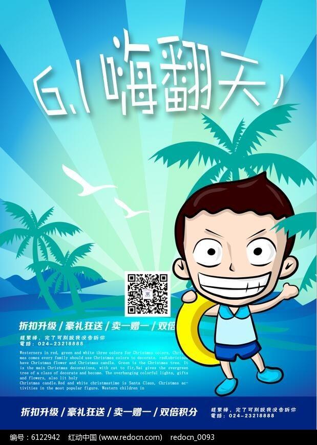 卡通手绘六一儿童节创意海报设计