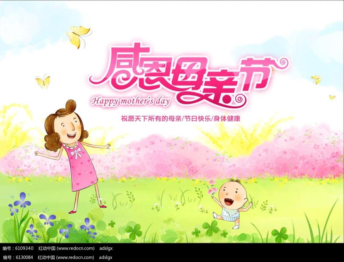 卡通温馨母亲节图片