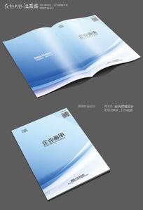 蓝色动感线条画册封面设计