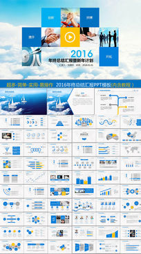 蓝色科技PPT模板总结