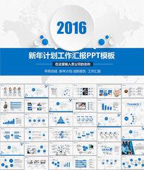 蓝色新年计划工作汇报PPT模板