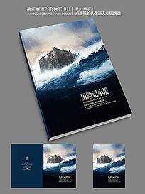 历险记创意小说画册封面设计