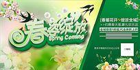 绿色春姿绽放春季优惠海报