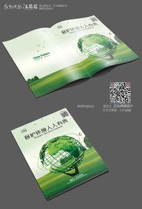 绿色环保保护地球画册封面设计