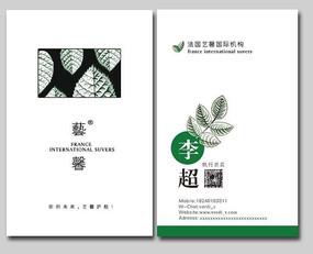 绿色简洁简约名片设计