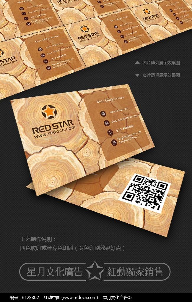 木板商行名片设计图片
