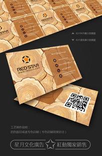 木板商行名片设计