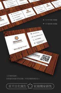 木质家具设计名片