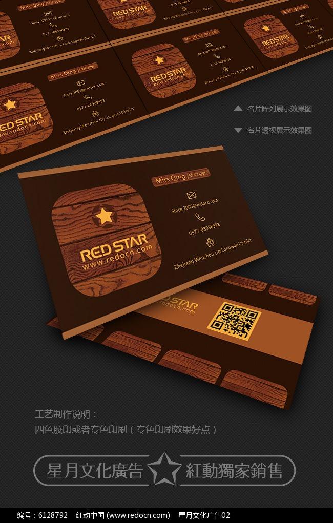木制品推销名片图片