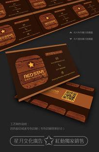 木制品推销名片 CDR