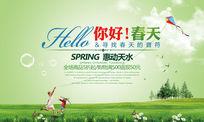 你好春天寻找春天的音符商业促销海报