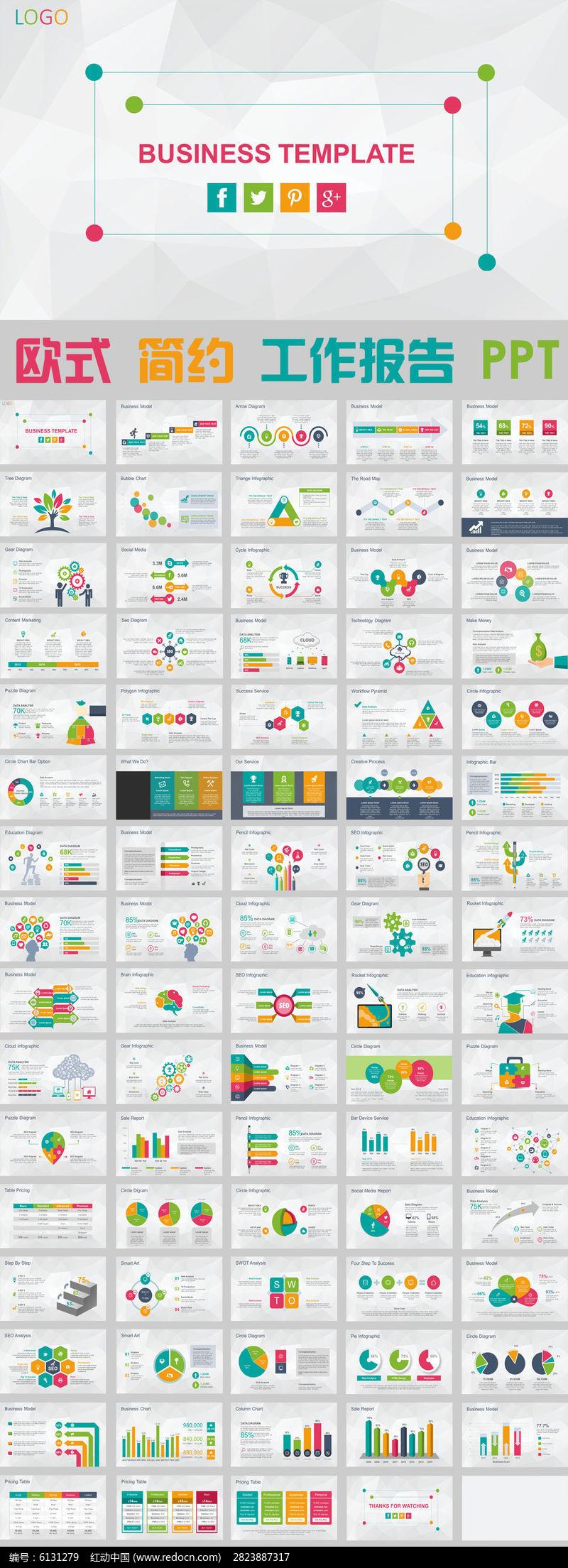 欧式创意圆点简约工作报告ppt模板