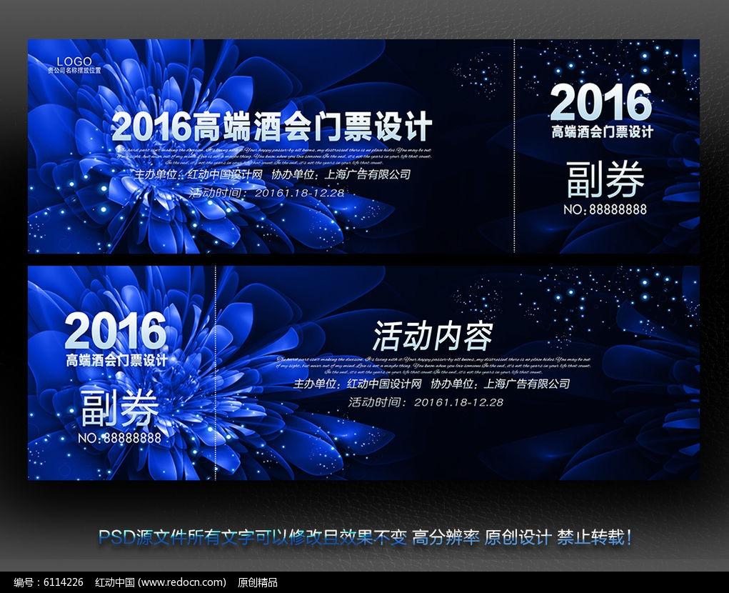 欧式蓝色花朵背景门票设计psd素材下载