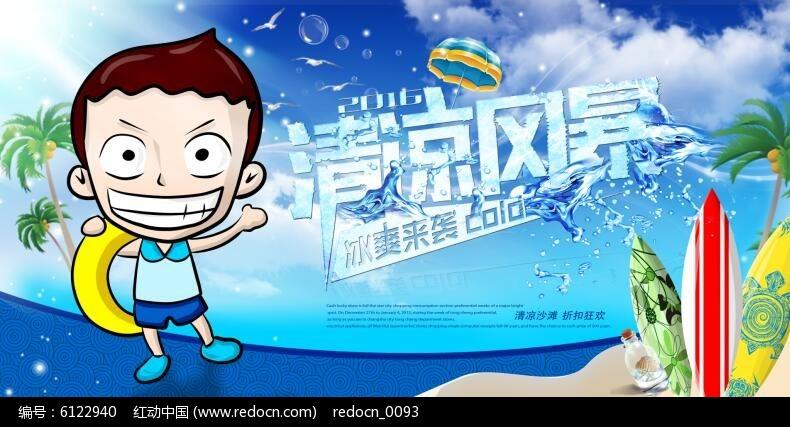 清凉手绘沙滩儿童娱乐海报设计