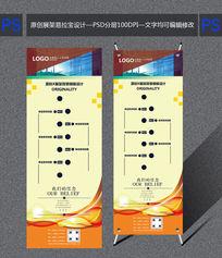 企业X展架设计模板