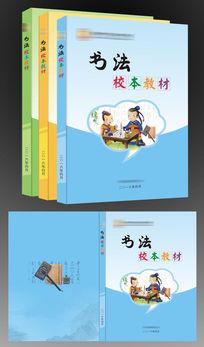 三款小学生书法书籍封面设计