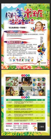 少儿童寒暑假期美术班辅导培训班招生宣传单下载