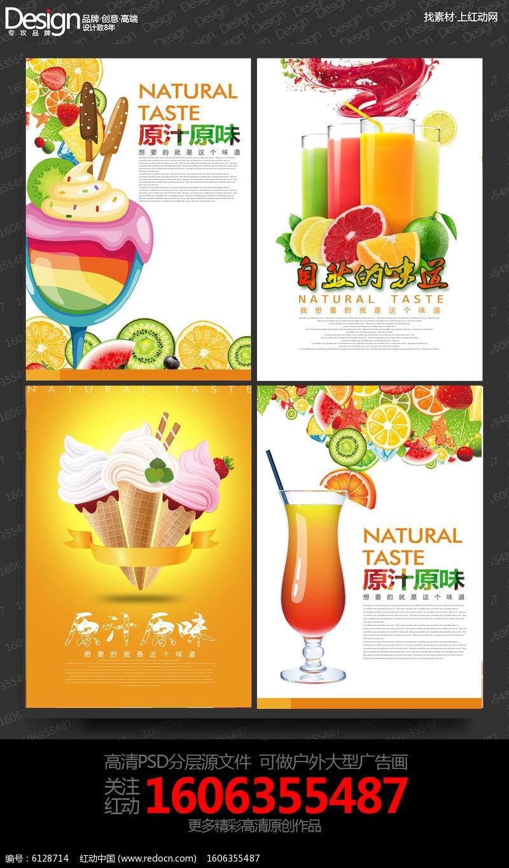 时尚创意果汁冷饮宣传海报设计