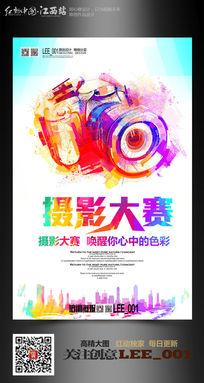 时尚摄像机摄影大赛海报模板